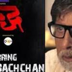 Amitabh Bachchan to play Yudhisthir Skarwar in Sony Entertainment Channel's Yudh